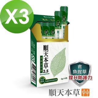 【順天本草】順天本草2.5-含魚腥草 三盒組(15入/盒X3)
