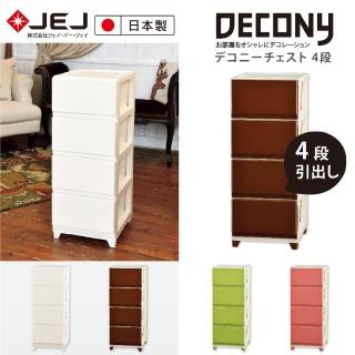 【JEJ】DECONY系列 窄版組合抽屜櫃/4層 4色可選(日本製造 免工具即可組裝)