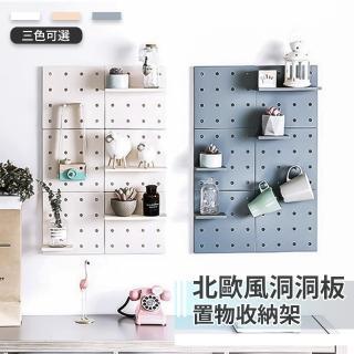 【家適帝】北歐風DIY牆面收納洞洞板/置物架(4入)