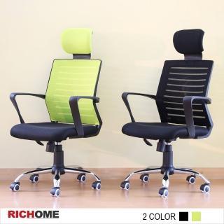 【RICHOME】雅仕高背職員椅(2色)