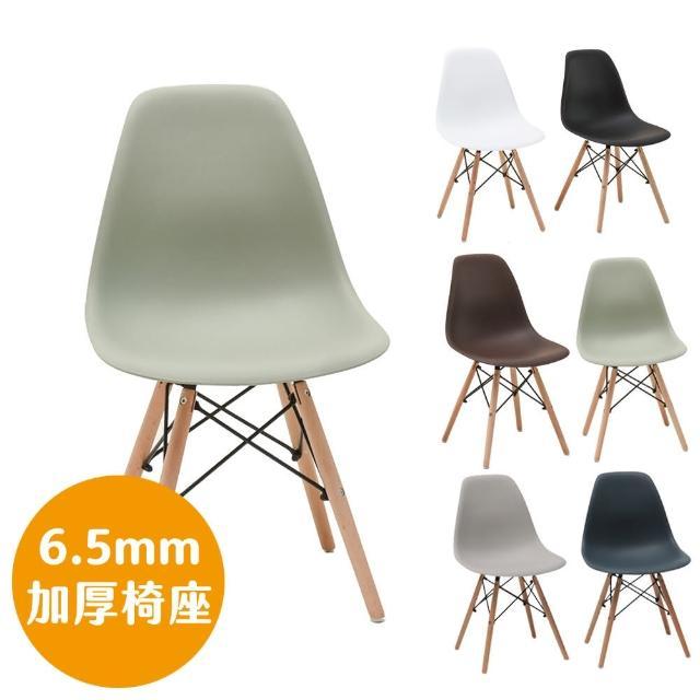 【完美主義】北歐質感設計復刻餐椅-椅座加厚款/書桌椅/造型椅/休閒椅(六色可選)/