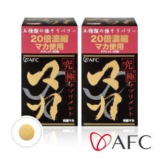 【AFC】究極力達 二瓶組(日本原裝)