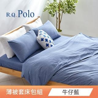【R.Q.POLO】水洗棉 素色 薄被套床包組 多款任選(均一價)