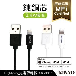 【KINYO】Lightning 8pin MFI原廠認證充電傳輸線1.2mUSBAP111(防疫優先 在家工作、上課必備)