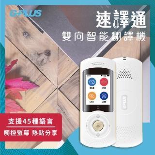 【G-PLUS 拓勤】GPLUS 速譯通CD-A001LS 4G/WiFi 雙向智能翻譯機(支援4G  WiFi)