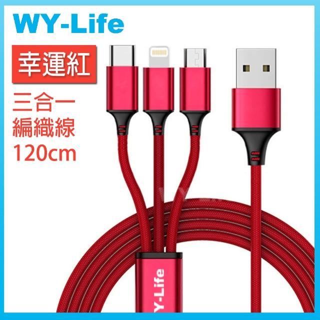 【WY-Life】WY-Life 三合一鋁合金編織充電線-120cm(三色可以挑選超方便)
