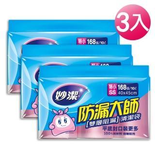 【妙潔】防漏大師 清潔袋-3入組(SS/40×45cm)