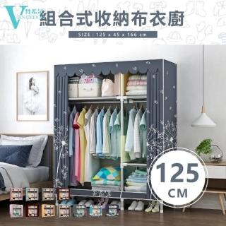【VENCEDOR】組合式加粗加大2.5管徑耐重衣櫥(加厚管徑)