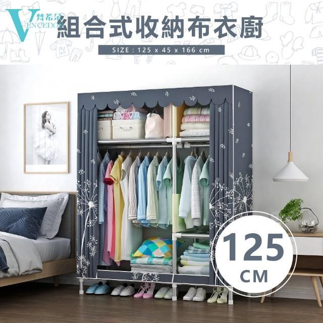 【VENCEDOR】1.25米組合式加粗加大2.5管徑耐重衣櫥(加厚管徑-1入)/