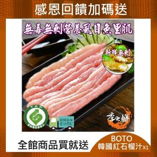 【季之鮮】五星級無毒生態急凍無刺虱目魚里肌-200g/包(8包組)