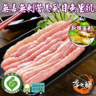 【季之鮮】五星級無毒生態急凍無刺虱目魚里肌-200g/包(12包組)