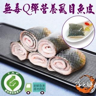 【季之鮮】五星級無毒生態急凍無刺虱目魚皮-200g/包(4包組)
