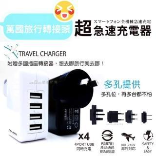 出國萬用轉接頭4.1A台灣製造4孔USB旅行充電器