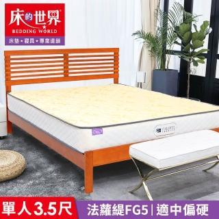 【床的世界】Falotti 法蘿緹名床天絲護背式彈簧床墊 FG5 - 標準單人