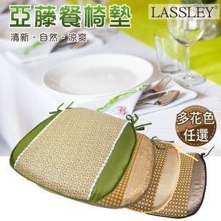 ~Lassley蕾絲妮~亞藤餐椅墊~四款花色  餐椅 木椅 厚墊 涼夏 亞草 草蓆