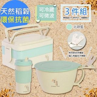 【幸福媽咪】日式天然稻殼餐具組三件組 HM-2152 附手機支架(北歐藍)