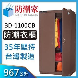【防潮家】967公升咖啡暖色系防潮衣櫃/鞋櫃/收納櫃(BD-1100C大型防潮箱)