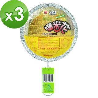 【日正食品】爆米花 - 鹹(55g*3入組)