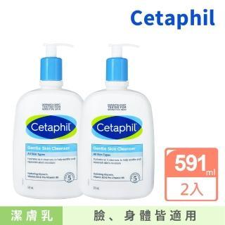 【Cetaphil 舒特膚】溫和清潔乳20oz兩入組