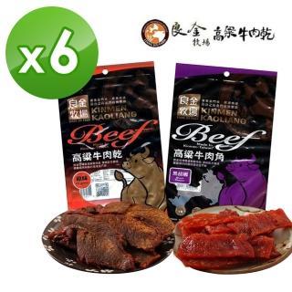 【金門良金牧場】高粱牛肉乾/牛肉角/豬肉乾6包(100g/包)