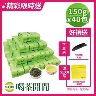 【喝茶閒閒】極品茗茶-青韻手捻金萱茶葉(團購10斤組共40包)