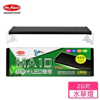 【MR.AQUA】MA8超光亮LED燈2尺(水草燈)
