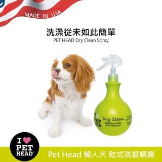 【Pet Head】懶人犬乾式洗髮噴霧450ml(犬用)