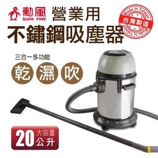 【勳風】營業用不繡鋼吸塵器