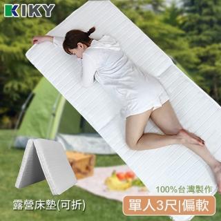 【KIKY】二折輕型獨立筒折疊薄床墊 單人3尺(贈超大收納袋)