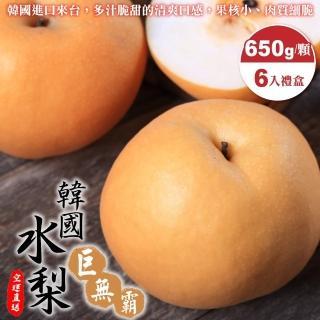 【WANG 蔬果】嚴選韓國巨無霸水梨禮盒(6入/每顆約650g±10%)