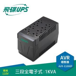 【FT飛碟】1KVA 三段全電子式穩壓器(穩壓功能/雷擊突波吸收)