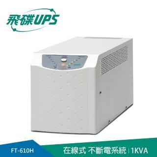 【FT飛碟】On Line 1KVA 在線式UPS(低噪音/低頻設計/ECO節能省電)