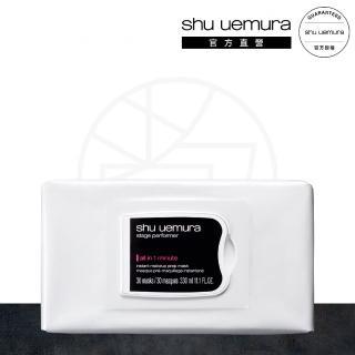【Shu uemura 植村秀】60秒速效精華水面膜(30pcs)