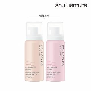 【Shu uemura 植村秀】UV泡沫CC慕斯 SPF35 PA+++ 活力粉50ml(送30ml)