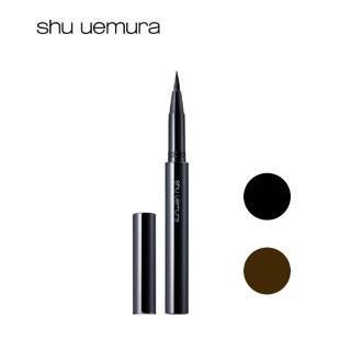 【Shu uemura 植村秀】新一代 超精準流線筆 筆蕊