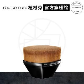 【Shu uemura 植村秀】55零刷痕粉底刷