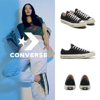 【CONVERSE】CTAS 70 OX 黑 男女 休閒鞋(162058C)
