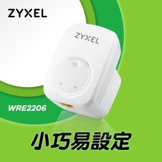 【ZyXEL 合勤】N300 無線訊號延伸器(WRE2206)