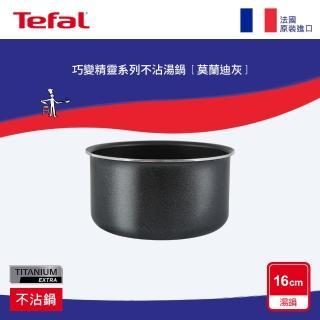【Tefal 特福】巧變精靈系列16CM不沾鍋不沾湯鍋-絲絨紅(烤箱適用)