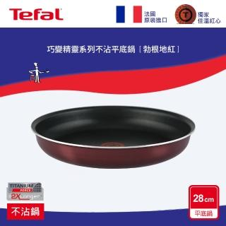 【Tefal 特福】巧變精靈系列28CM不沾鍋不沾平底鍋-檸檬黃(烤箱適用)