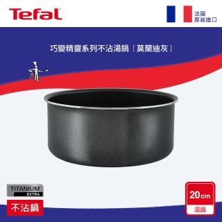 【Tefal 特福】巧變精靈系列20CM不沾鍋湯鍋-湖水藍(烤箱適用)