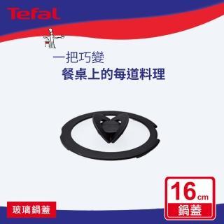【Tefal 特福】巧變精靈系列16CM蝴蝶玻璃鍋蓋