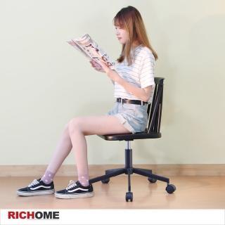 【RICHOME】時尚造型電腦椅(辦公椅)