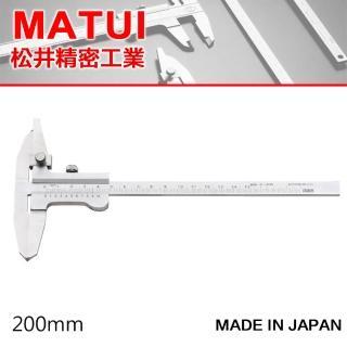 【MATSUI】可劃線游標卡尺 200mm(可劃線游標卡尺)