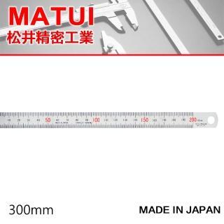 【MATSUI】不銹鋼直尺 300mm(直尺)