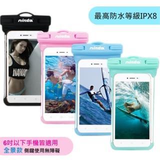 【NISDA】無邊框全景款 6吋以下手機防水袋(最高防水等級IPX8)