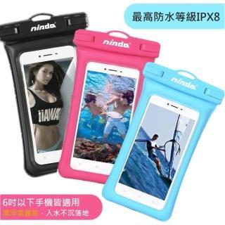 【NISDA】漂浮氣囊款 6吋以下手機防水袋(最高防水等級IPX8)