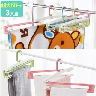 【iRoom優倍適】超大80cm魔術折疊浴巾晾曬架(3入組)