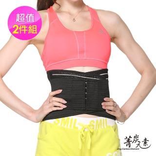 【菁炭元素】可調式全彈力束腹挺背美體護腰帶(明星熱銷買一送一)