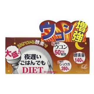 【日本新谷酵素】夜遲Night Diet孅美酵素錠 50mg薑黃增量版x1盒(6粒x30包/盒)